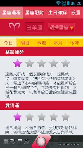 免費生活App|華歌星座|阿達玩APP