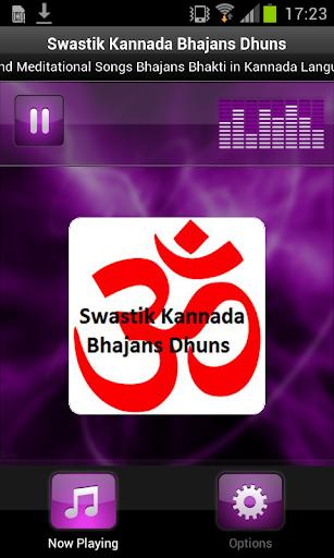 Swastik Kannada Bhajans Dhuns