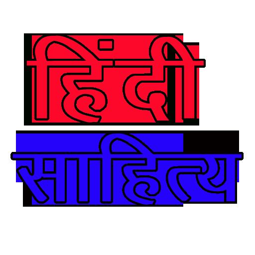 Pdf vikas hindi sanskrit ka sahitya in
