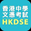 HKDSE icon