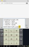 Screenshot of 『김민겸한글』v3.7.11漢字,이모지☺,스와이프,계산기