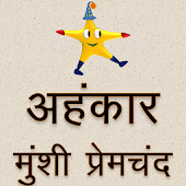 Ahankar by Munshi Premchand