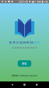 Download 常用日語搭配詞600 For PC Windows and Mac apk screenshot 1