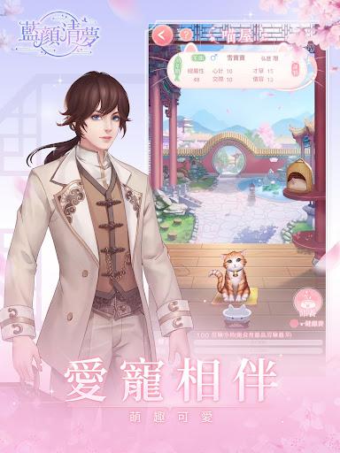 藍顏清夢——穿越清朝當皇妃 screenshot 16