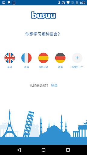 使用 busuu 学习语言