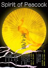 Photo: イベント「雀之靈 -Spirit of Peacock-」フライヤー表 Sing&BellyDancerのLYLAさん御依頼 2014.02