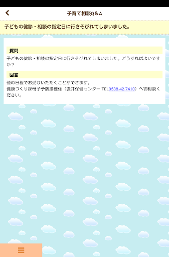 u3075u304fu308du3044u5b50u80b2u3066u5fdcu63f4u30cau30d3 1.0.1 Windows u7528 9