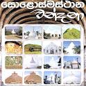 Solosmasthaana icon