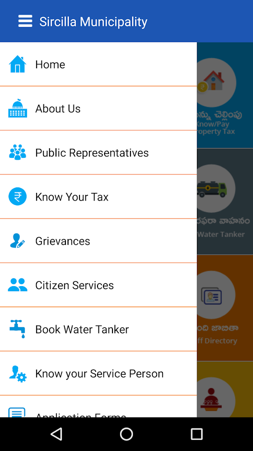 Sircilla Municipality- screenshot