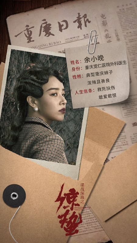 Awakening of Insects / Sparrow 2 China Drama