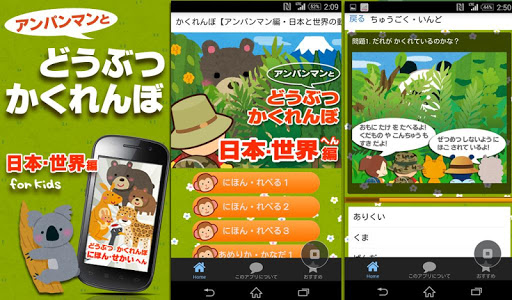 森のどうぶつかくれんぼforアンパンマン 日本・世界の動物編