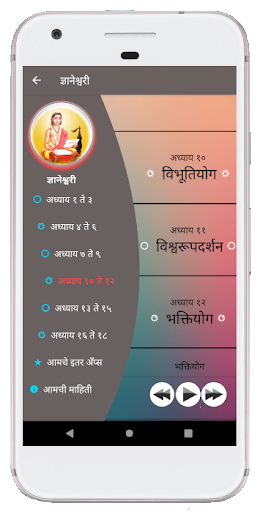 Marathi Kirtan Mp3/Audio by ND Software Solution (Google