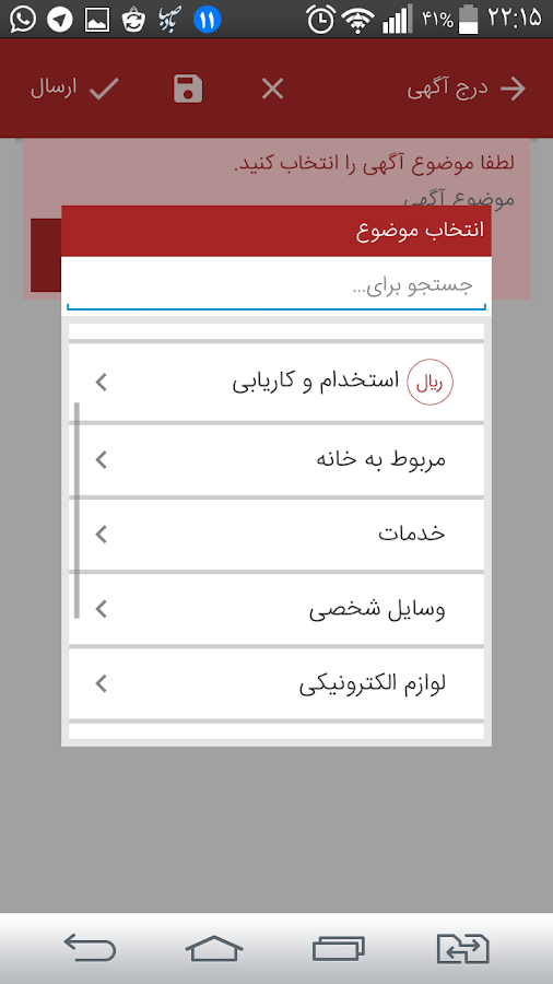 ‫جارمیزنم‬‎- screenshot