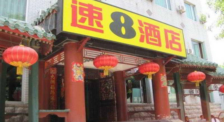 Super 8 Hotel (Jinbao Street)