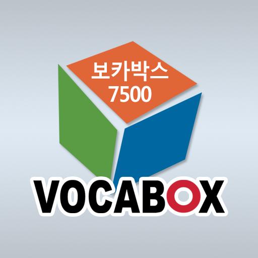 보카박스- 중급자이상Level 영어단어(7500단어)