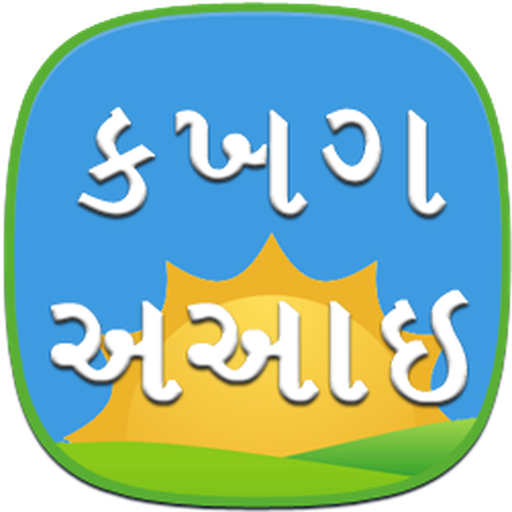 Gujarati Kids Learning