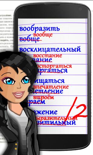 Грамматика: русский язык скачать на планшет Андроид