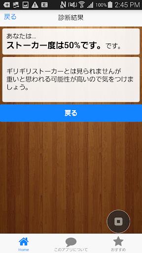 無料娱乐Appのようこそ、わが家へ ストーカー診断 記事Game