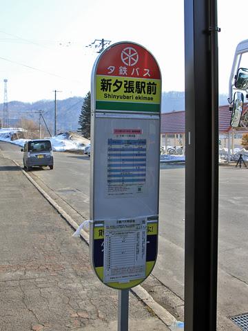 夕張鉄道 夕張支線代替バス 新夕張駅前 バス停