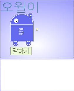 오월이 귀여운 인공지능 친구 - náhled