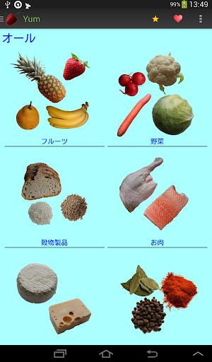 Yum 食品の偉大な写真
