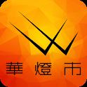 華燈市 icon