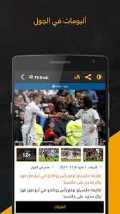 FilGoal- screenshot thumbnail