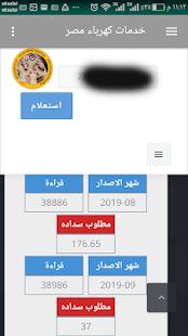 Download ادخل قراءة عداد الكهرباء واعرف الفاتورة كهرباء مصر For PC Windows and Mac apk screenshot 6