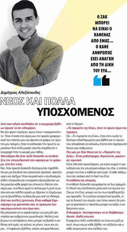 http://www.prima.com.cy/v1/index.php/articles/item/646-kynigi-eftyxias-tou-dimitri-aleksopoulou