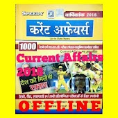 Speedy Current Affairs 2018 in Hindi (OFFLINE)