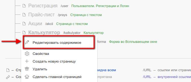 РедактироватьСодержимое.png