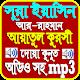 সূরা ইয়াসিন-আয়াতুল কুরসী-আর-রহমান অডিওসহ Download on Windows