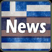 Hellenic News