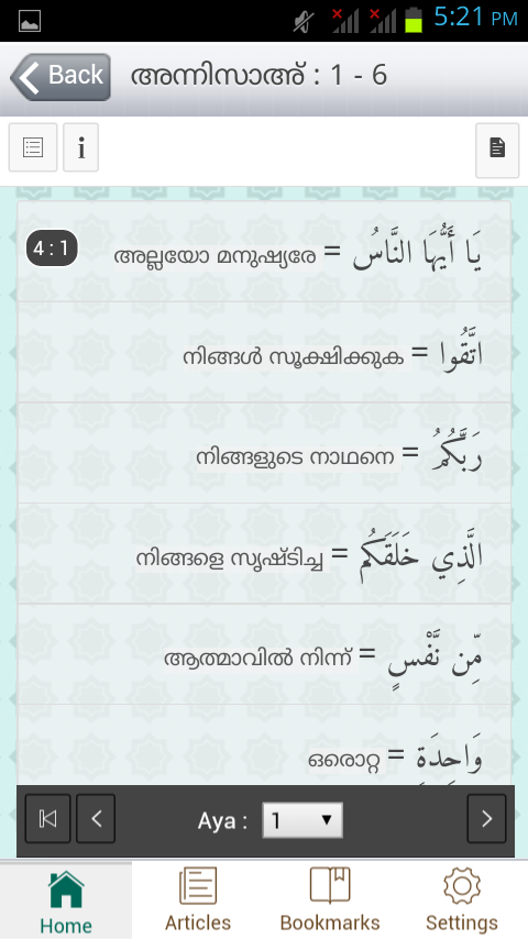 Quran Lalithasaram Audio- screenshot
