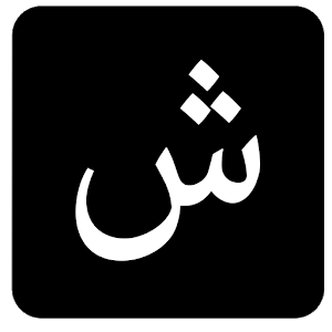 5f070c7a4 Download شي ان للتسوق بالعربي APK latest version app for android devices