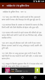Download Rasoi Ki Rani (Rasoi Ke Tips) For PC Windows and Mac apk screenshot 17
