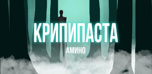 Крипипаста Амино for PC