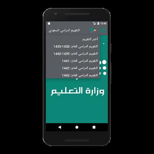 التقويم الدراسي السعودي - náhled