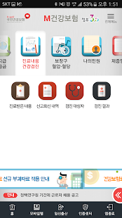M건강보험- screenshot thumbnail