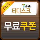 무료 다운로드 웹하드 티디스크 쿠폰 모음 앱