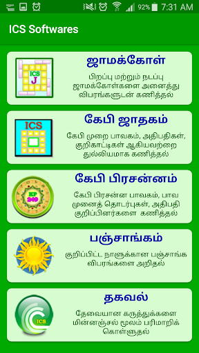 ICS Jamakol & KP System Tamil Astrology by ICS Softwares