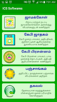 Tamil astrology softwares | Computer Software  2019-06-12