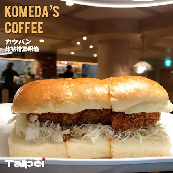 台北  Komeda's Coffee 客美多咖啡‧日式炸豬排三明治珈琲店