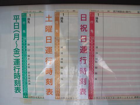西鉄バス宗像「志賀島ぐりーん」 志賀島駅前(構内)バス停 その2