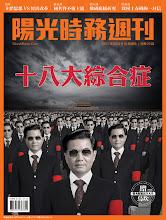 Photo: 阳光时务周刊第一期封面