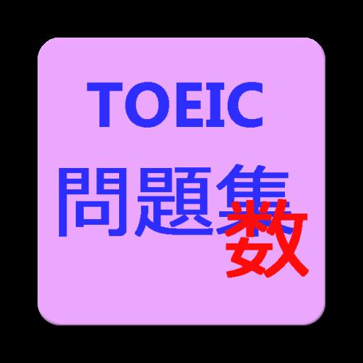 商业のTOEIC問題数 LOGO-記事Game
