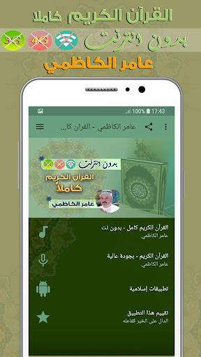 Amer Al Kazemi Quran MP3 Offline 2.0 screenshots 1