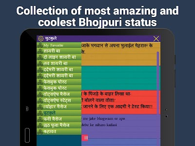 Bhojpuri status and jokes screenshot 7