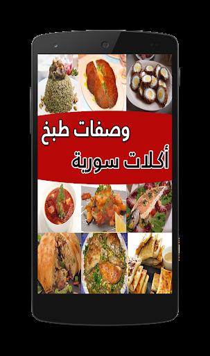 وصفات طبخ اكلات سورية
