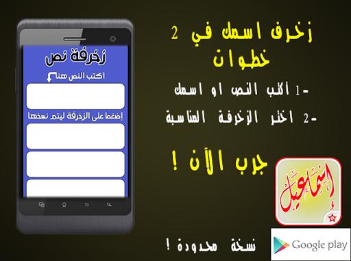 برنامج زخرفة الاسامي بالعربي